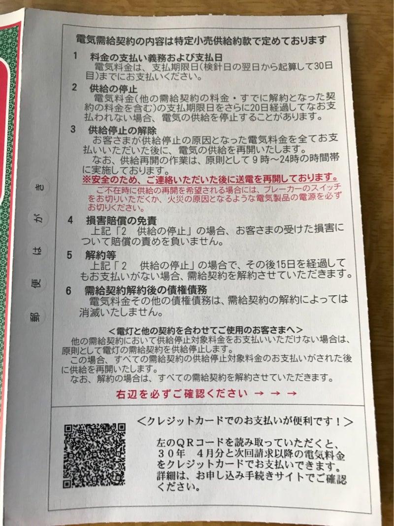 エナジー 送電 パートナー 電力 停止 東京