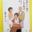 益田ミリ / 沢村さん家のこんな毎日