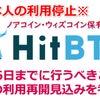 HitBTCの日本在住者利用停止の対処と今後の再開見込みについて考えます。の画像