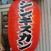☆北海道☆の画像