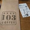 コーヒー豆やの画像