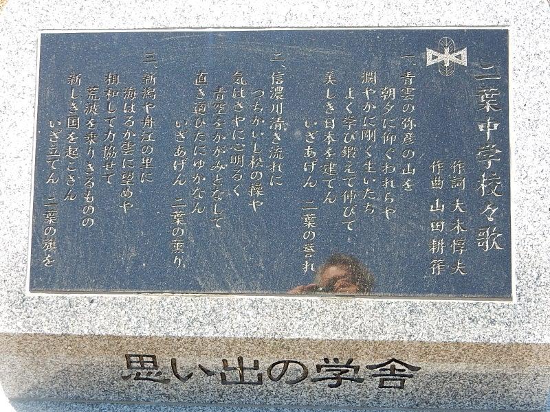 中学校 二葉 11点 広島県