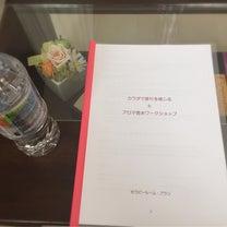 カラダで感じる香り♡香水ワークショップ終了しました☆の記事に添付されている画像