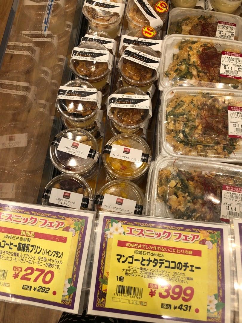 成城 石井 通販 スーパーマーケット成城石井 - SEIJO