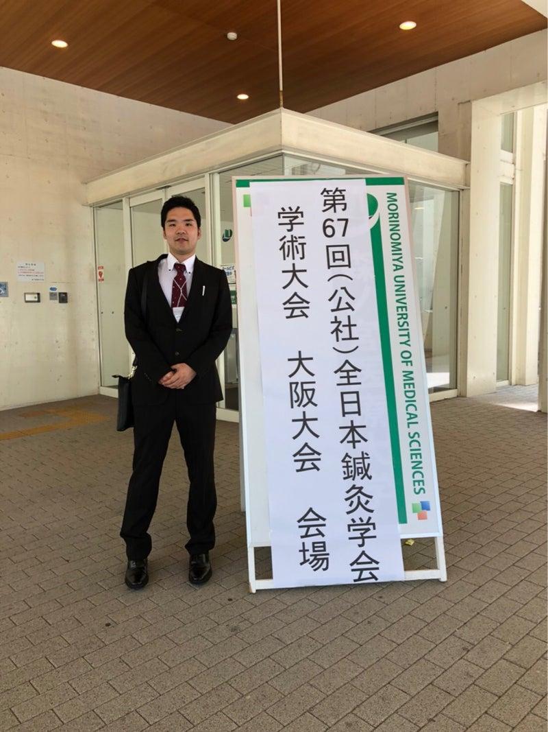 全日本鍼灸学会大阪大会   沸騰!!若手鍼灸師小嶋日記