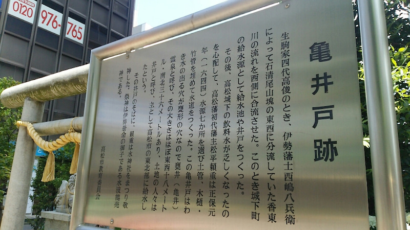 香川県 亀井戸水神社 | ペンちゃ...