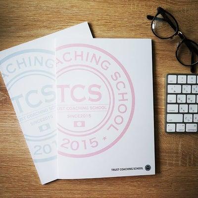 【募集】藤田愛美のトラストコーチングスクール 2月の記事に添付されている画像