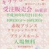 キラッと。・:+°女子☆赤坂イベント♥の画像