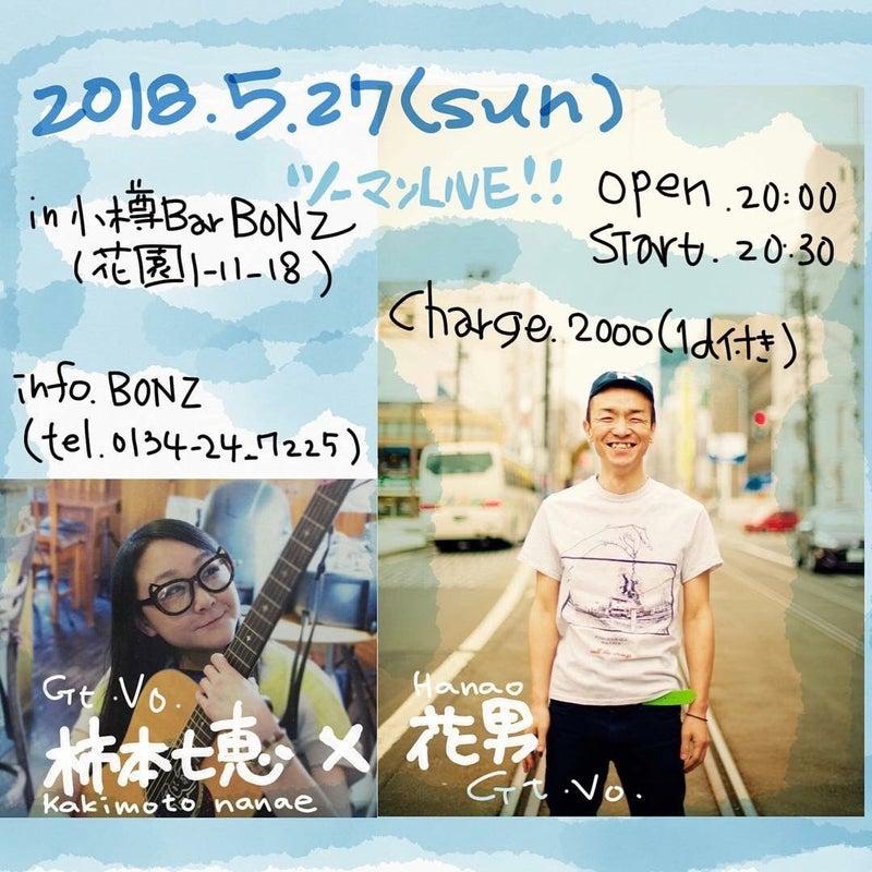 小樽bar BONZ 柿本七恵ちゃん×花...