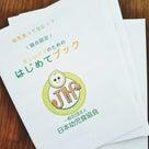 【ベビーサイン体験レッスン】春日井で開催!の記事より
