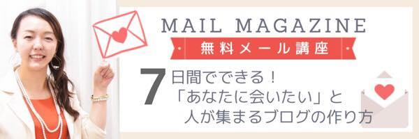 アメブロ集客 無料メール講座 リザスト  主婦起業 小野舞子