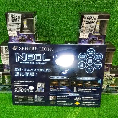 直流(DC)交流(AC)が使えるスフィアライト製NEOL原付・ミニバイク用LEDの記事に添付されている画像