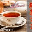 6/24(日)紅茶d…