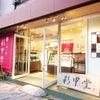淀川区の美味しいお店 ~和菓子屋さん編~の画像
