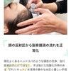 日本予防医学美容家協会HP間もなくの画像