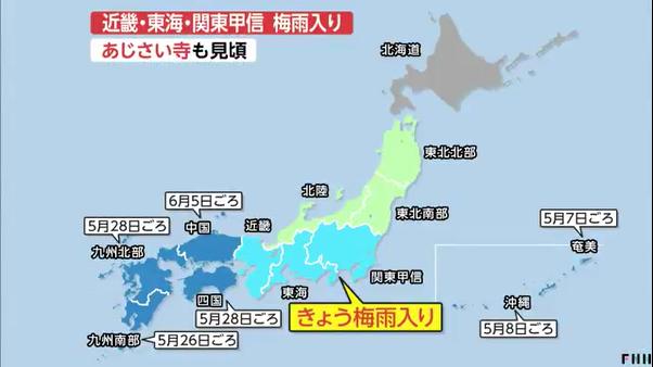 梅雨入り (近畿・東海・関東甲...