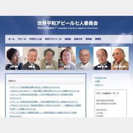 世界平和アピール七人委員会 「...