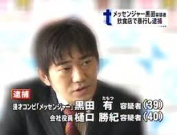 メッセンジャー 黒田 事件
