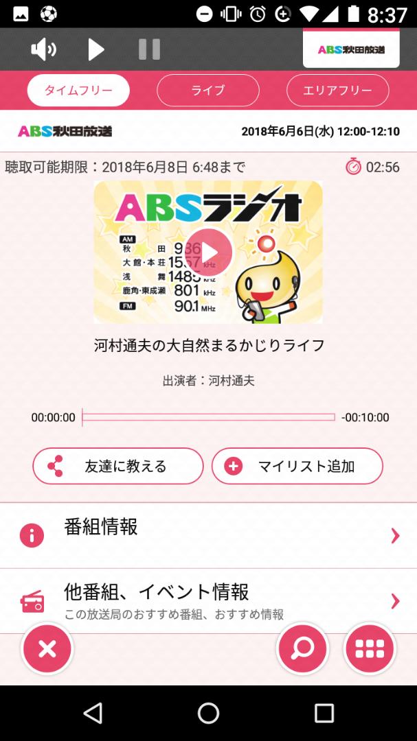radikoの不思議+シリーズ・ワイ...
