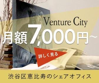 渋谷区恵比寿のシェアオフィス