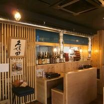 【開店・開業事例②】三郷「海鮮居酒屋 魚菊」様!!の記事に添付されている画像