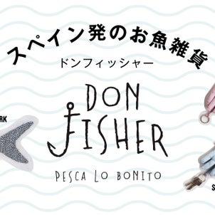 スペイン発のハンドメイドお魚雑貨ブランド「ドンフィッシャー」の画像