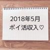 2018年5月!ポイ活収入♡の画像