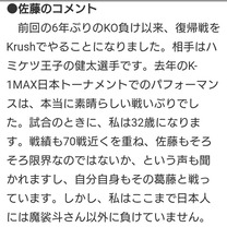 REBELS.56@後楽園ホール(2018/6/6)でしたの記事に添付されている画像