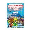 仕事情報:ブックユニオン新宿移転記念フライヤーの画像