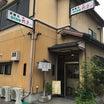 天ぷら 天えい @毎週火曜日は大盛りの日!天えいでお値打ち天ぷら定食!の巻