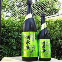 栄光冨士酒未来無濾過生入荷しました!!の記事に添付されている画像