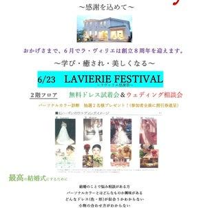 6/23 LAVIERIE FESTIVAL〜ラヴィリエ感謝祭〜の画像