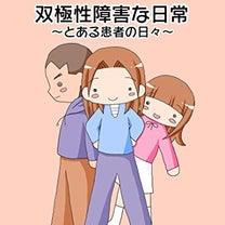 病気に対する自分と家族の理解の記事に添付されている画像