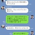 #妄想グループLINEの画像