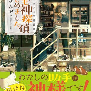 新刊『鎌倉やおよろず骨董堂 つくも神探偵はじめました』発売日です!の画像