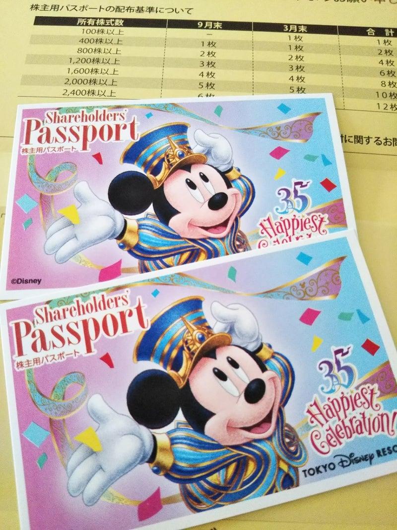 オリエンタルランド株主優待 ディズニーリゾート株主用パスポート