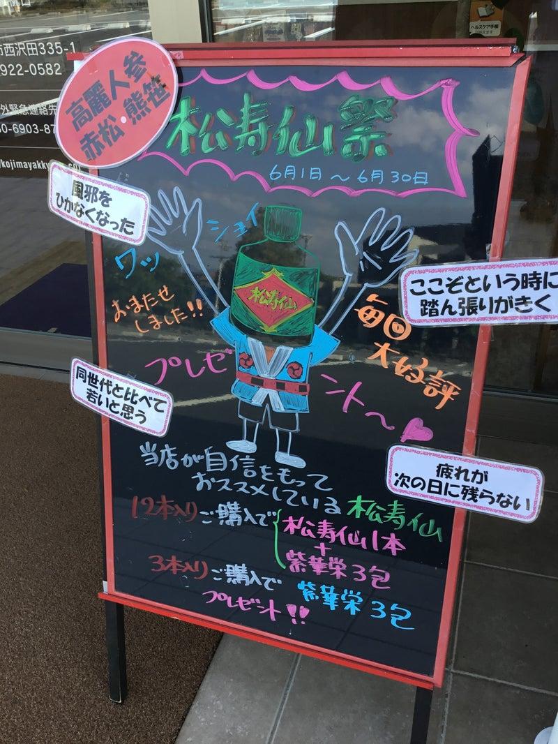 6月松寿仙祭り黒板
