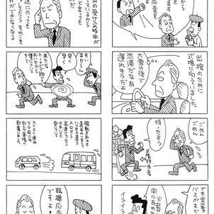 65からの4コマ漫画番外編その⑦の画像