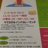 明日ママヨガ受付中!!10月~12月・インドカレーランチ付きの画像