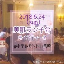 モイスティーヌ美肌ランチ会@長崎市内 開催いたします!の記事に添付されている画像