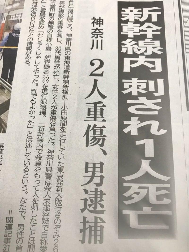 新幹線殺人事件 | チェンゾウ777