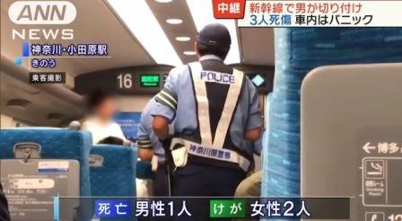 新幹線車内で無差別殺傷事件 | ...