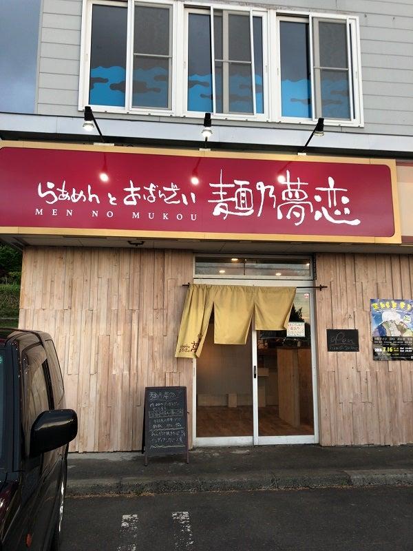 20180609 麺乃夢恋