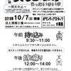 10/7第27回ゴミゼロフェスタボランティア大募集中!の画像