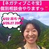 【自分の軸を手に入れる】ストレスクリア個別相談会(東京・オンライン)の画像
