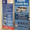 便利なチェンマイ空港シャトルバスの画像