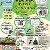 【イベント出店】6月17日(日)ぶどう棚の下でWSやります!の画像