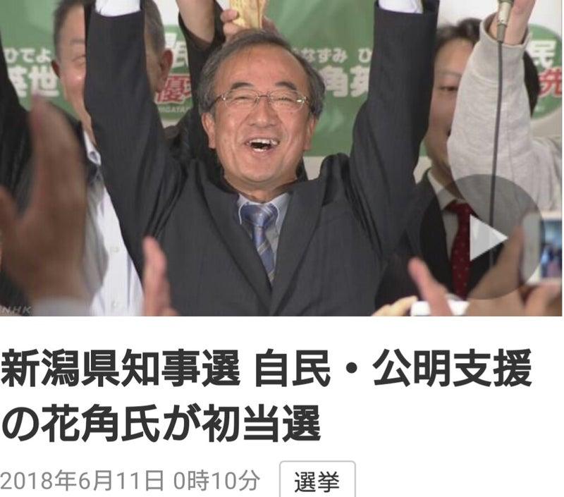 2018年新潟県知事選挙