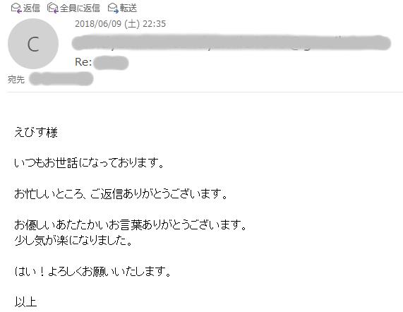 お忙しい中ありがとうございます