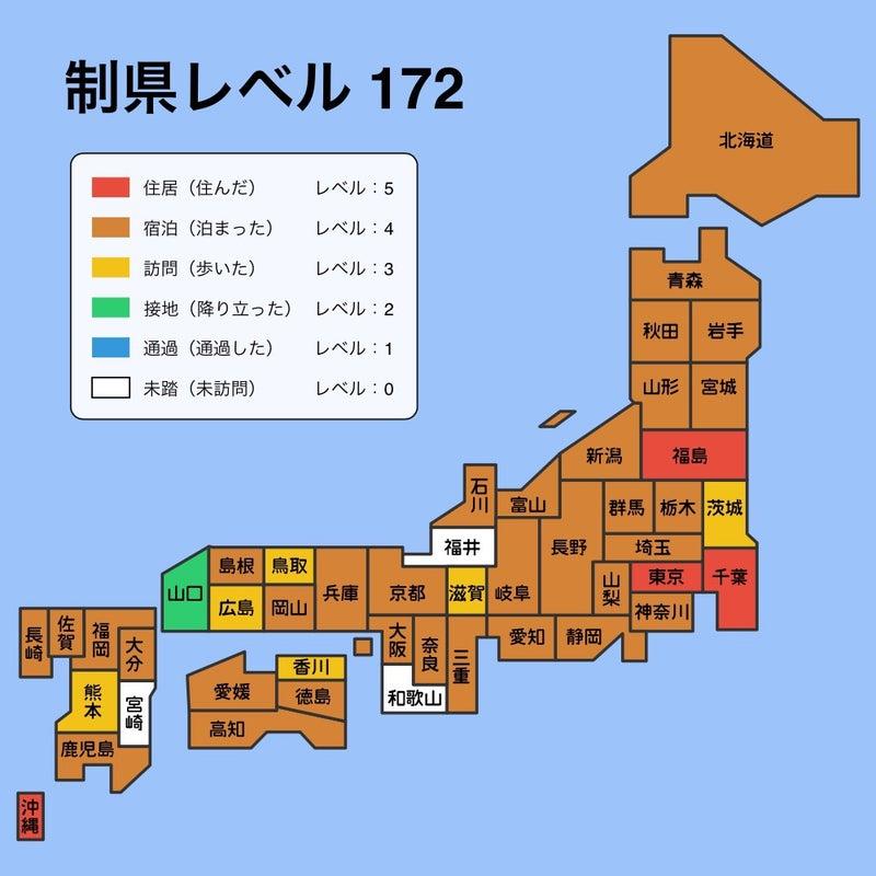 47都道府県制覇への道 2019 | 旅するフリーランス女医❤︎えりおの ...